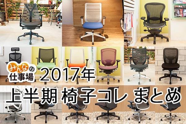 みんなの仕事場」取材先で撮影した憧れのオフィスチェア2017年上半期まとめ(全15機種)